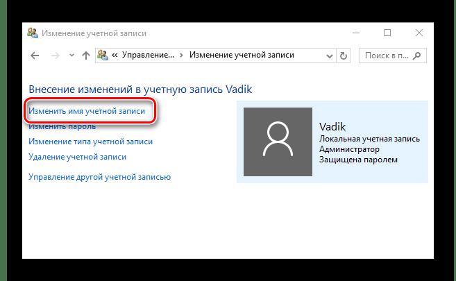Изменение имени пользователя через Панель управления в Виндовс 10