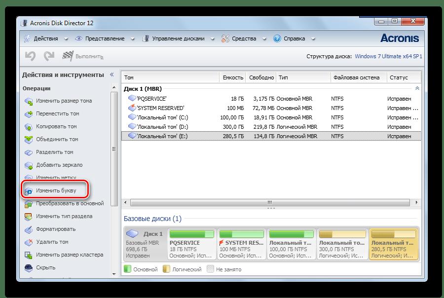 Изменить букву диска в Acronis Disk Director 12