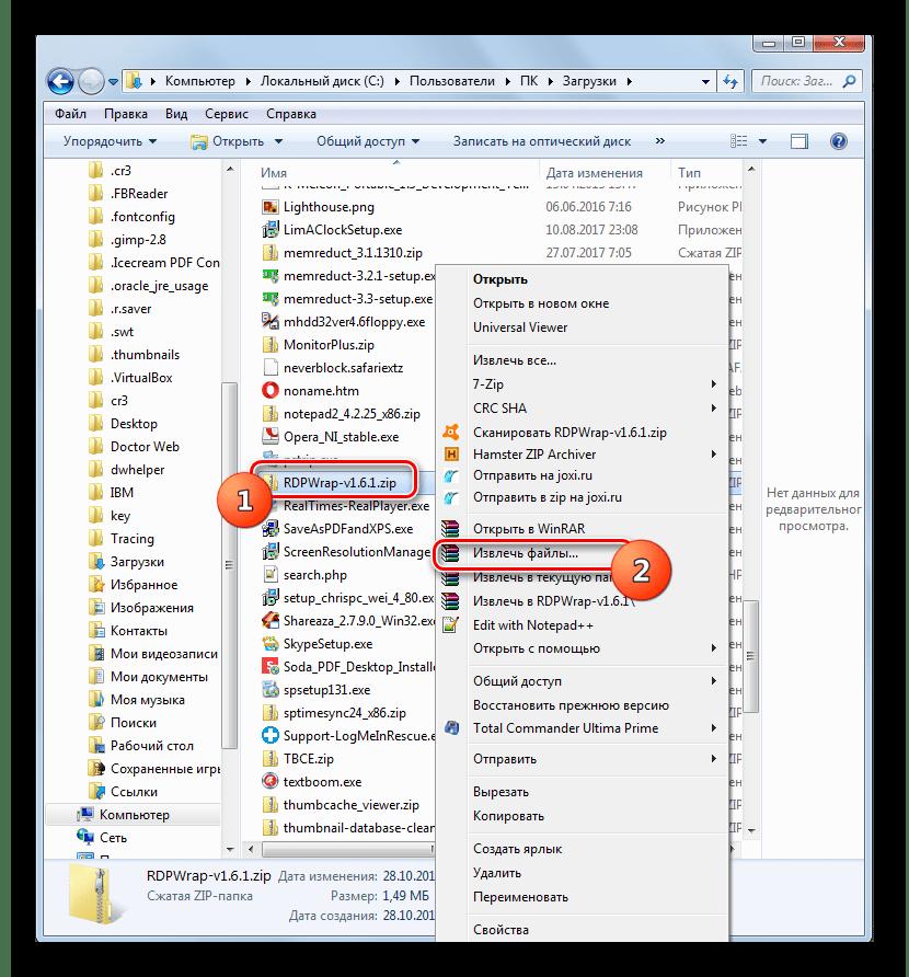Извлечение файлов RDP Wrapper Library из архива ZIP с помощью контекстного меню в Проводнике в Windows 7