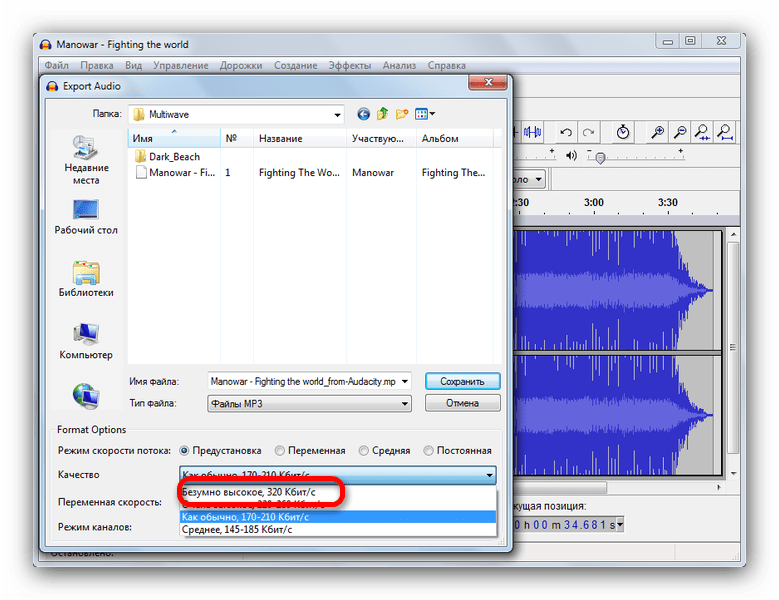 Качество формата сохранения в MP3 через Audacity