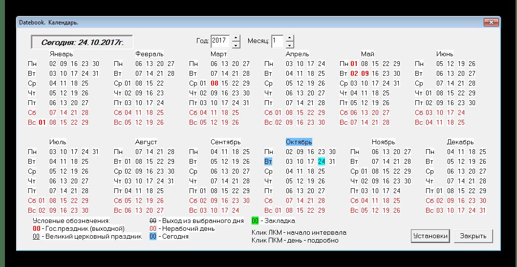 Календарь Datebook