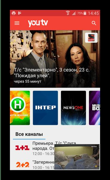 Каналы, которые можно просматривать через youtv