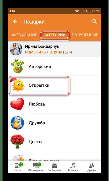 Категории открыток в мобильной версии Одноклассников