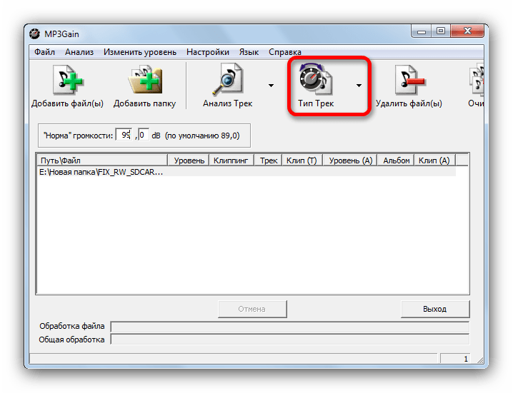 Кнопка Тип трек в верхней панели инструментов MP3Gain