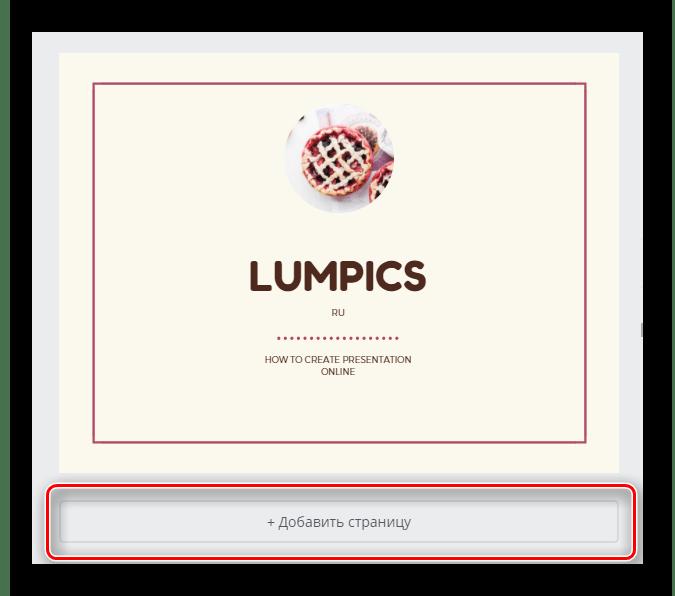 Кнопка добавления нового слайда в презентацию на сайте Canva