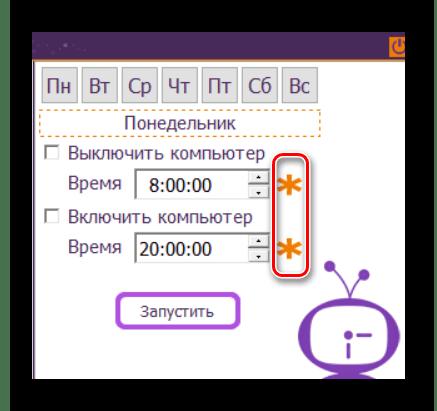 Кнопка копирования на все дни в TimePC
