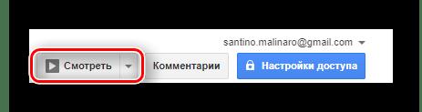 Кнопка предварительного просмотра презентации на сервисе Google презентации