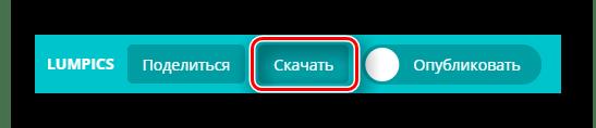 Кнопка скачивания завершённой презентации на сайте Canva
