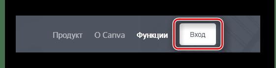 Кнопка входа в аккаунт на сайте Canva