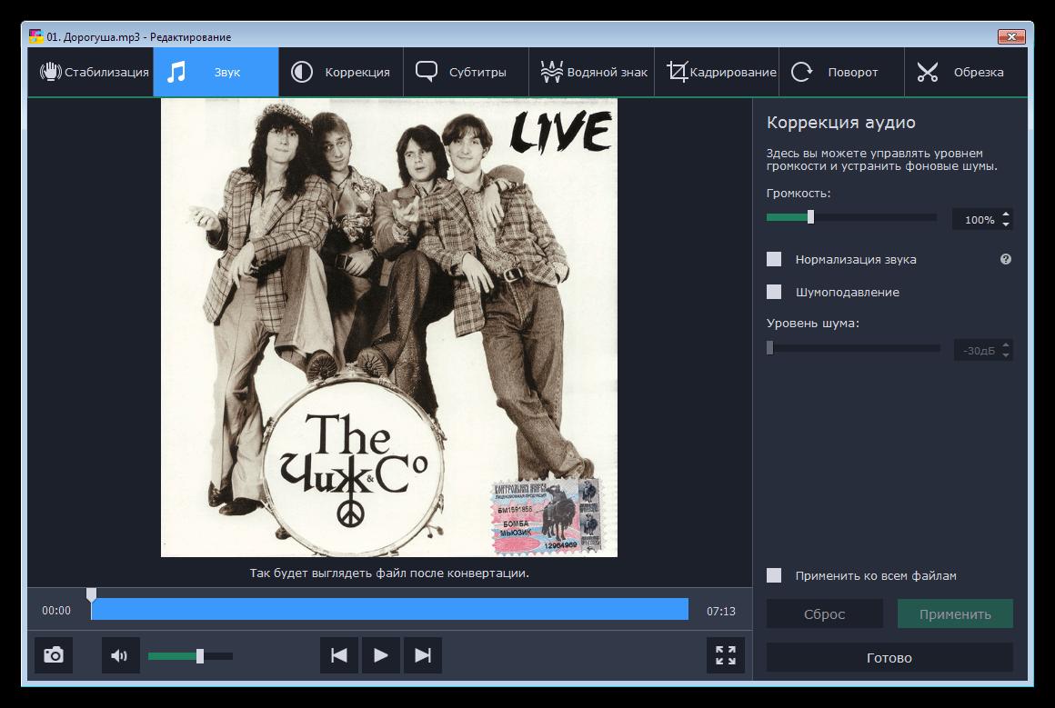 Конвертер аудиофайлов в программе Movavi Video suite