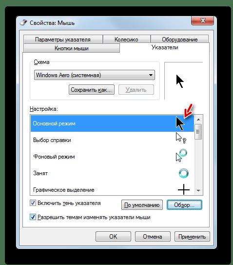 Курсор изменен внутри схемы во вкладке Указатели в окне свойств мыши в Windows 7