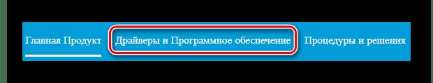 Lenovo Официальный сайт Драйверы и программное обеспечение
