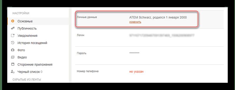 Личные данные в Одноклассниках