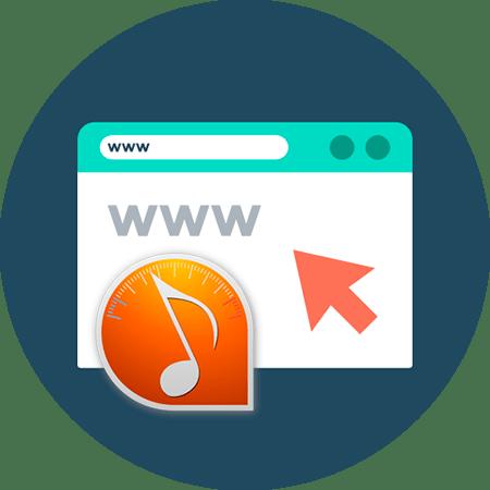 Меняем темп песни онлайн