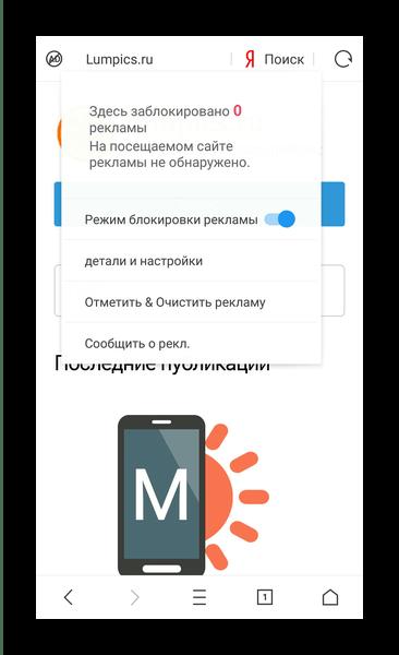 Меню инструментов блокировщика рекламы вUC Browser