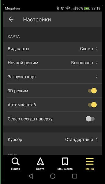 Меню настроек карт приложения Яндекс.Навигатор