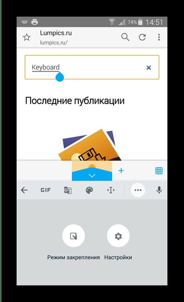 Меню опций и настроек Gboard - Google Клавиатура