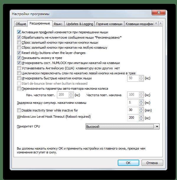 Меню расширенных настроек в X-Mouse Button Control