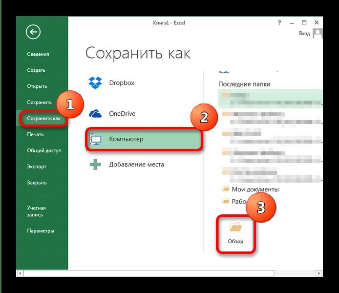 Место для сохранения документа в Microsoft Excel