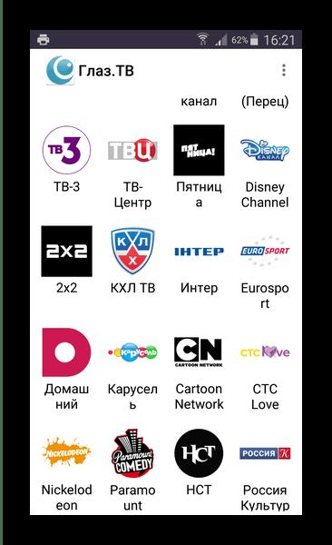 Минималистичный интерфейс в Глаз ТВ