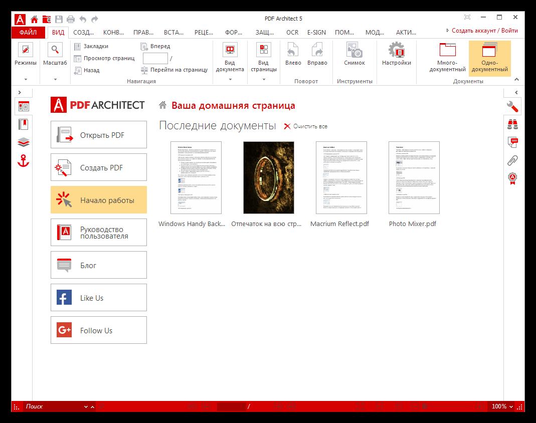 Модуль для редактирования документов в программе PDF Creator