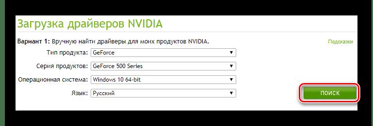 NVIDIA Официальный сайт Указываем устройство