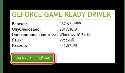 NVIDIA Официальный сайт Загрузка программного обеспечения