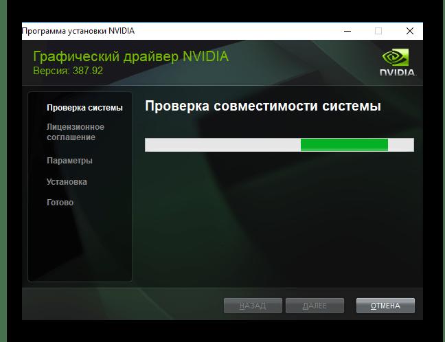 NVIDIA Проверка совместимости системы