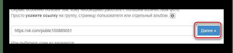 Начало поиска альбомов ВКонтакте на главной странице сервиса VKpic