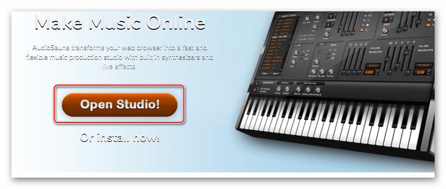 Начало работы с Audiosauna