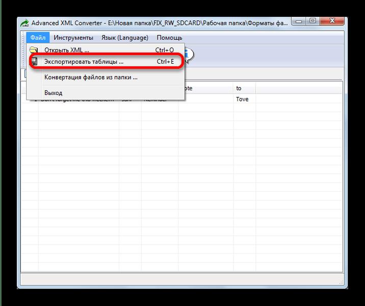 Начать процесс конвертирования Advanced XML Converter