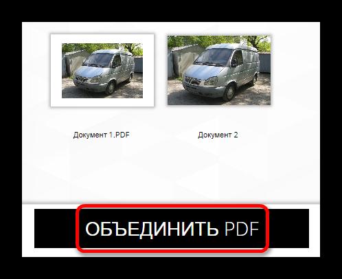 Начинаем объединение файлов Онлайн сервис Ilovepdf