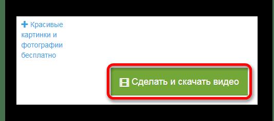 Начинаем обработку файла Онлайн-сервис Сделать Видео