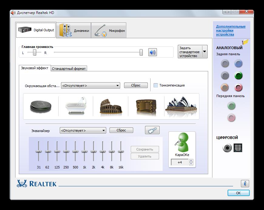 Наложение различных эффектов на звук в Realtek HD Audio