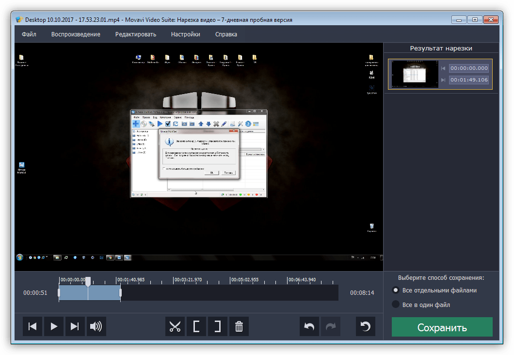 Нарезка видеороликов в программе Movavi Video suite