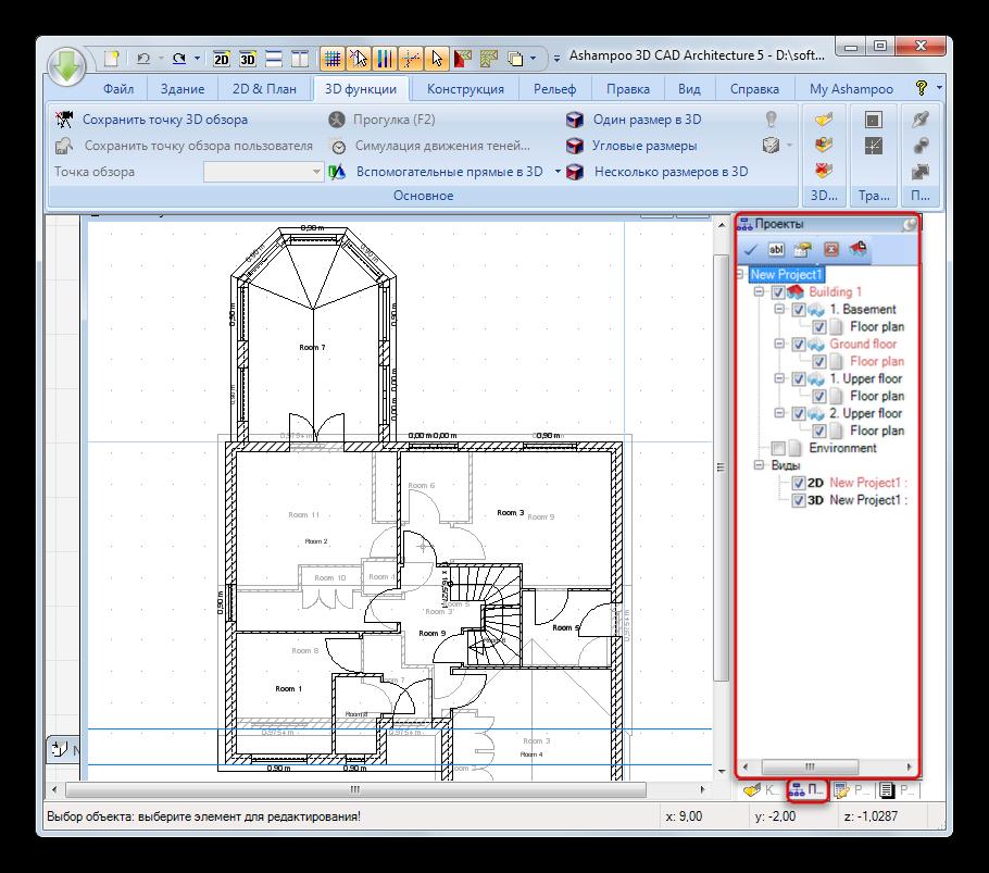 Насройка отображения элементов чертежа в Ashampoo 3D CAD Architecture