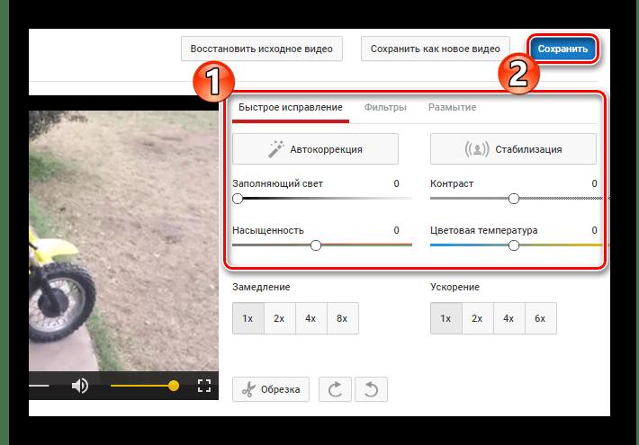 Настраиваем параметры обработки видеоролика в редакторе YouTube
