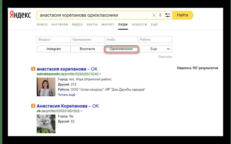 Настройка поиска в Яндекс Людях