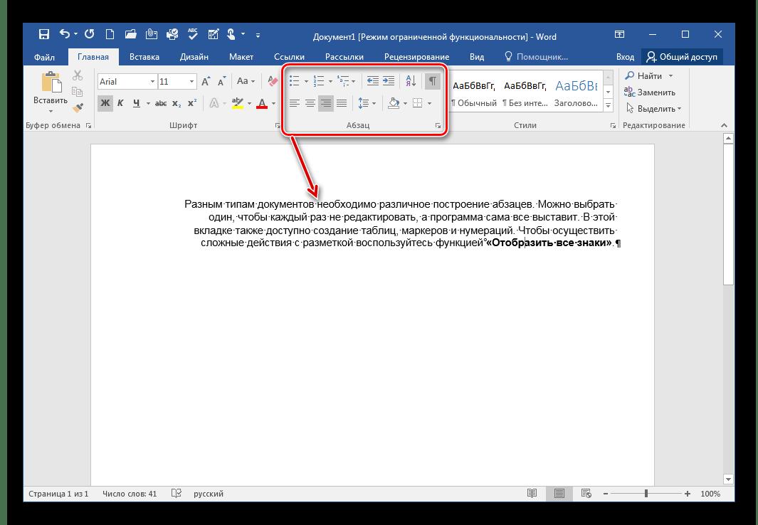 Настройка абзацев Microsoft Word