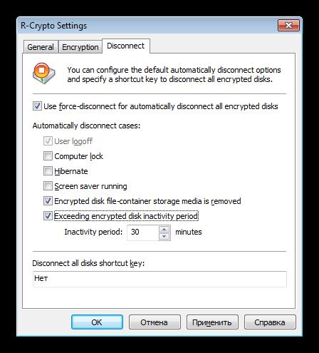 Настройка автоматического отключения виртуальных дисков в программе R-Crypto