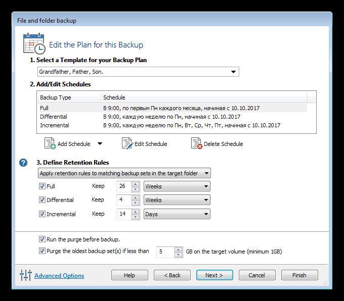 Настройка автоматического резервного копирования в программе Macrium Reflect