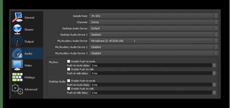 Настройка параметров аудио в программе OBS