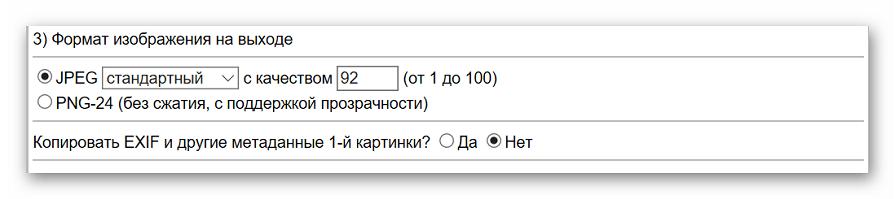 Настройка параметров итогового изображения на Img Online