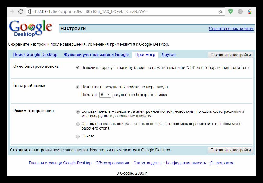 Настройка параметров поисковой системы в программе Google Desktop Search