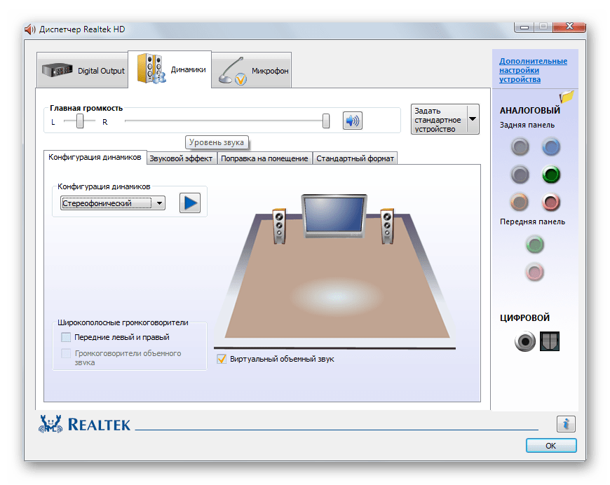Настройка параметров воспроизведения звука в Realtek HD Audio