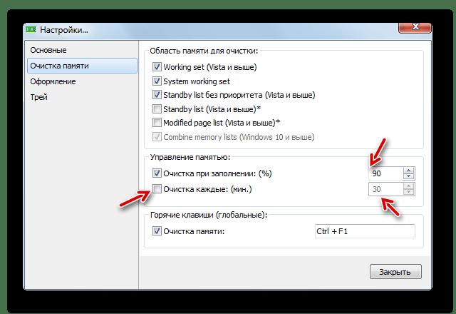 Настройка периодичности очистки оперативной памяти компьютера в окне Настройки в программе Mem Reduct