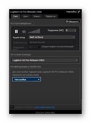Настройка веб-камеры Logitech в студии Xsplit Broadcaster