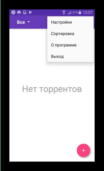 Настройки и возможности LibreTorrent