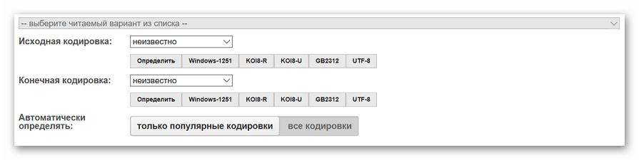Настройки кодировки на Fox Tools