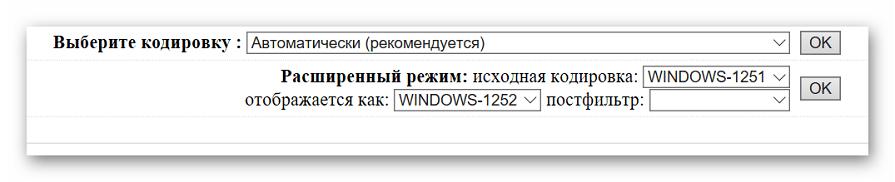 Настройки кодировки на универсальный декодер